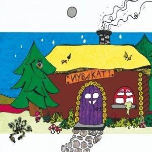 Image for 'Härlig är Jorden'