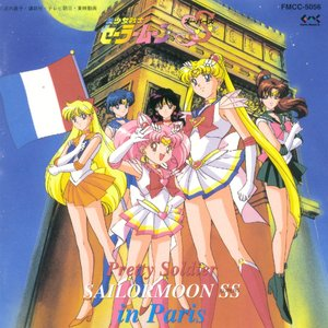 Image for '美少女戦士セーラームーンSuperS in Paris'