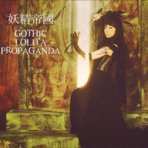 Image for 'GOTHIC LOLITA PROPAGANDA'