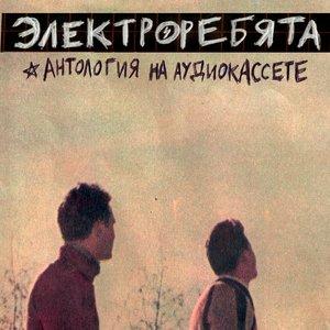 Bild für 'Антология На Аудиокассете'