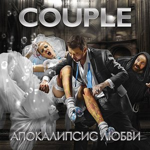 Immagine per 'Couple - Апокалипсис Любви (2010)'