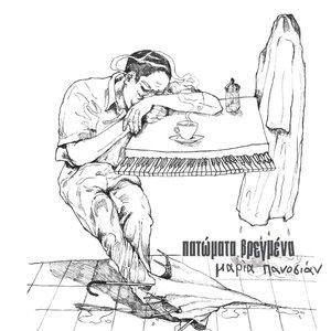 Image for 'Patomata Vregmena (Πατώματα βρεγμένα)-Maria Panosian'