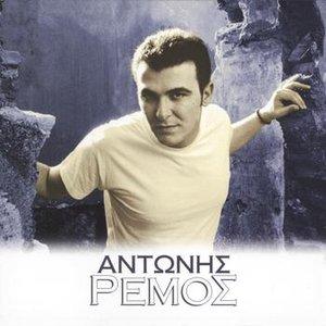 Imagen de 'Antonis Remos'