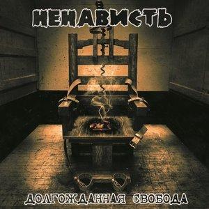 Image for 'Молодое Сердце'