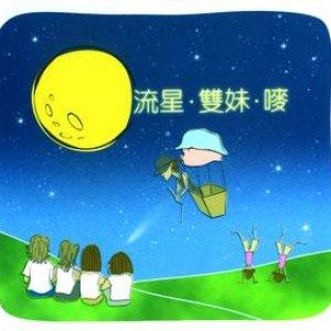 Image for 'Liu Xing Yu (Instrumental)'