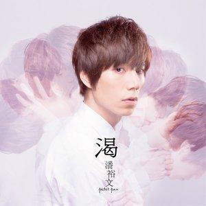 Immagine per '渴 - Single'