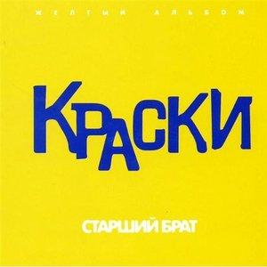 Image for 'Старший Брат - Желтый Альбом'