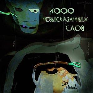 Image for 'Грязные деньги'