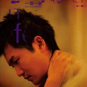 Image for '一期一會'