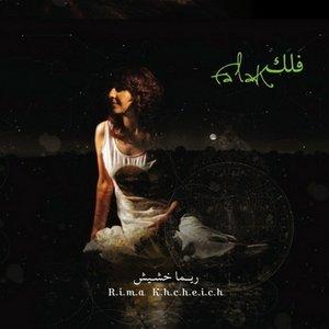 Image for 'Harrama el-Nawma'