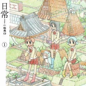 Image for '日常のブルーレイ 特典BGM 第1巻'