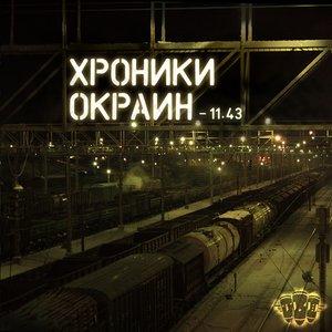 Image for 'Хроники Окраин'