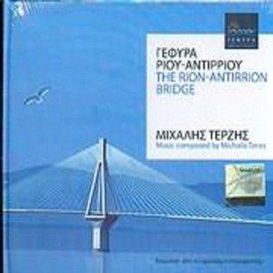 Image for 'Τhe Rion-Antirron Bridge'