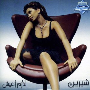 Image for 'لازم أعيش'