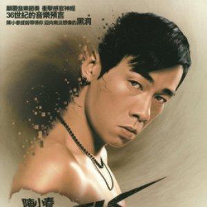 Image for 'Gei Wo Yi Ge Ji Hui'