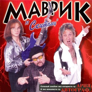 Image for 'Макадаш'