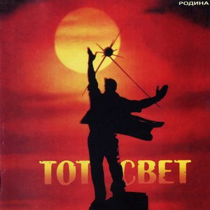 Image for 'Тот Свет'