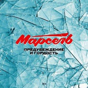 Image for 'Предубеждение и гордость'