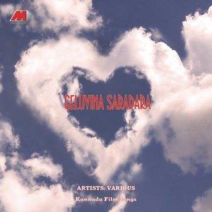 Image for 'Geluvina Saradara'