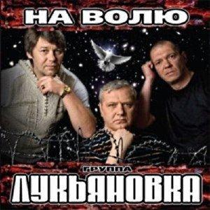 Image for 'Лукьяновка'