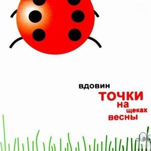 Image for 'Точки На Щёках Весны'