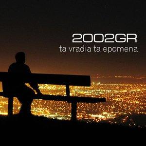 Image for 'ta vradia ta epomena'