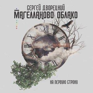 Image for 'На первую строку'