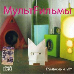 Image for 'Бумажный Кот'