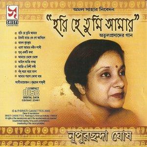 Image for 'Hari Hey Tumi Aamaar'