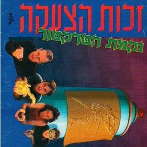 Image for 'זכות הצעקה'