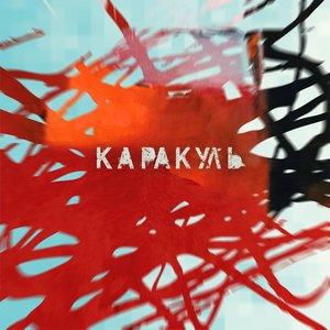Изображение для 'Каракуль EP (2009)'