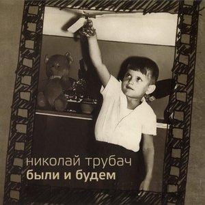 Image for 'Были и будем'