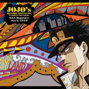 Image for 'ジョジョの奇妙な冒険 スターダストクルセイダース O.S.T [Departure]'
