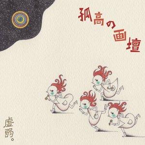 Image for '孤高の画壇'