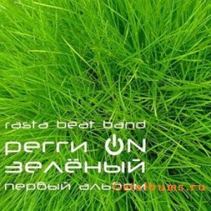 Bild för 'Зелёный'