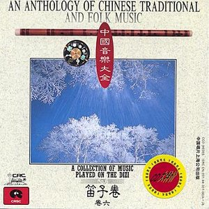 Image for 'Chao Yuan Song'