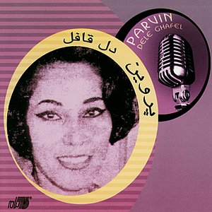 Bild für 'Saghi'