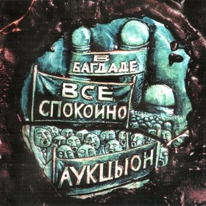 Image for 'Банзай'