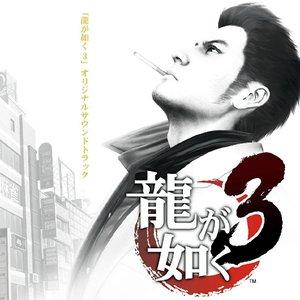 Imagen de 'Yakuza 3'