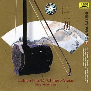 Image for 'Sunan Ditty (Sunan Xiao Qu)'