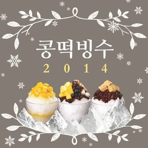 Image for '콩떡빙수 2014'