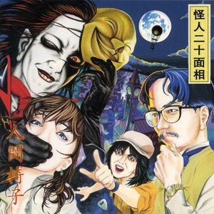 Bild für '怪人二十面相'