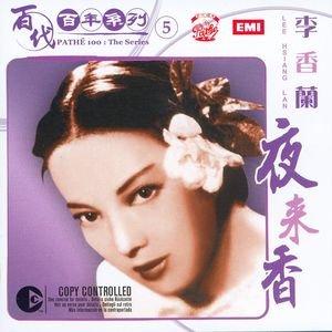Bild für 'Pathe 100: The Series 5 Lee Xiang Lan : Ye Lai Xiang'