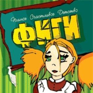 Image for 'Пьяное, счастливое детство'