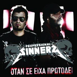 Image for 'Otan Se Eicha Protodei (e-single version)'