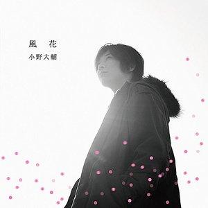 Immagine per '風花'