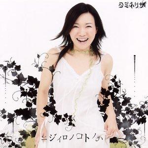 Bild für 'ニジイロノコトノハ'