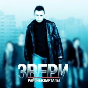 Immagine per 'Районы-кварталы'