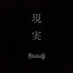 Image pour '現実'