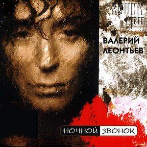Image for 'Ночной Звонок'